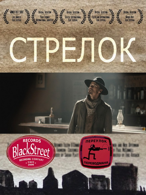 Стрелок Black Street Records