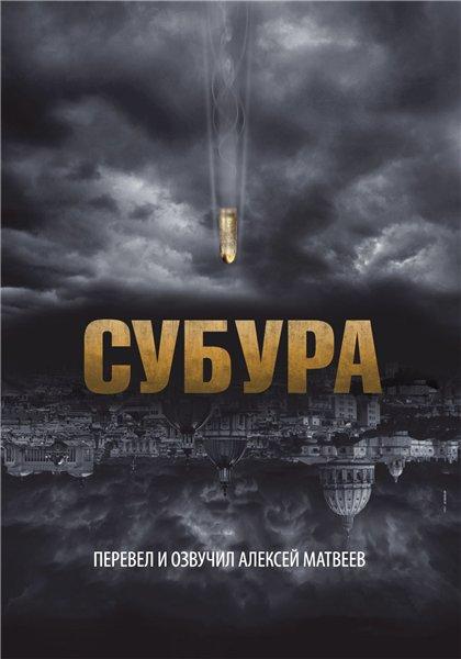 Субура (перевод и озвучание Алексей Матвеев)
