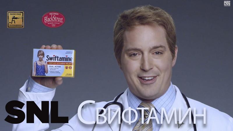 Свифтамин