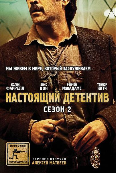 Настоящий Детектив (2 сезон, перевод Матвеев)