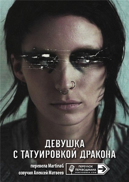 Девушка с Татуировкой Дракона (DJ)