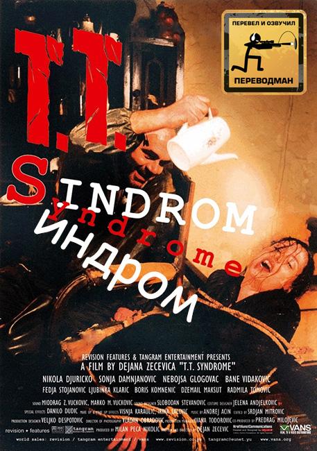 T.T. Sindrom / Т.Т. Синдром. Авторский перевод Переводман