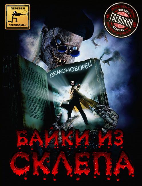 Tales from the Crypt: Demon Knight / Байки из склепа: Демоноборец. Перевод Переводман. Озвучка Е.Гаевский