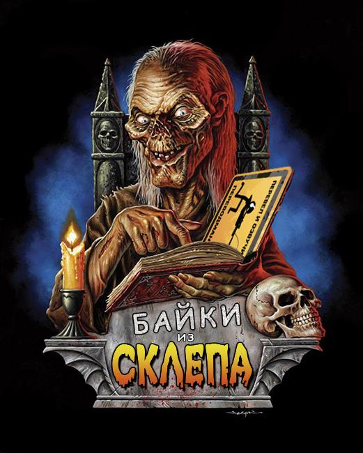 Tales from the Crypt / Байки из склепа. Авторский перевод Переводман