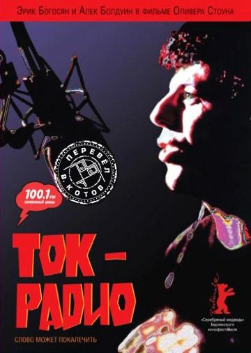 Talk Radio / Ток-радио. Авторский перевод В.Котов
