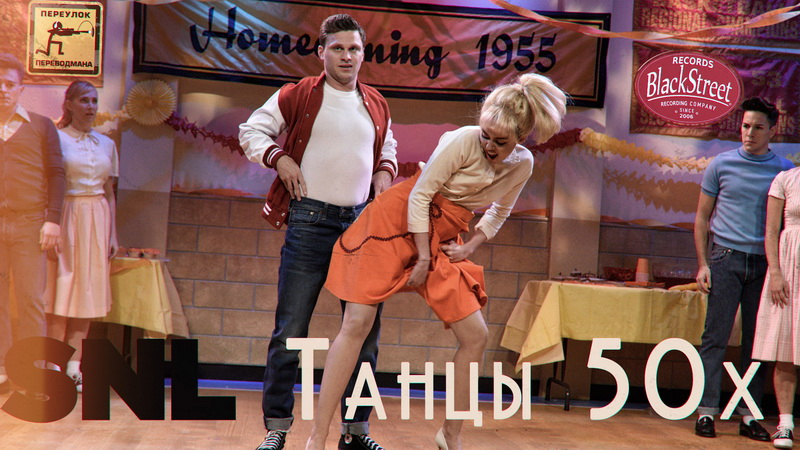 Танцы 50х