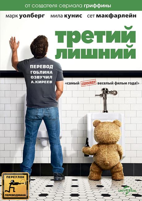 Ted. Озвучка А.Киреев