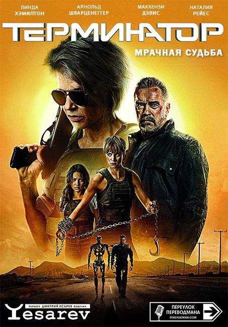 Terminator Dark Fate Есарев