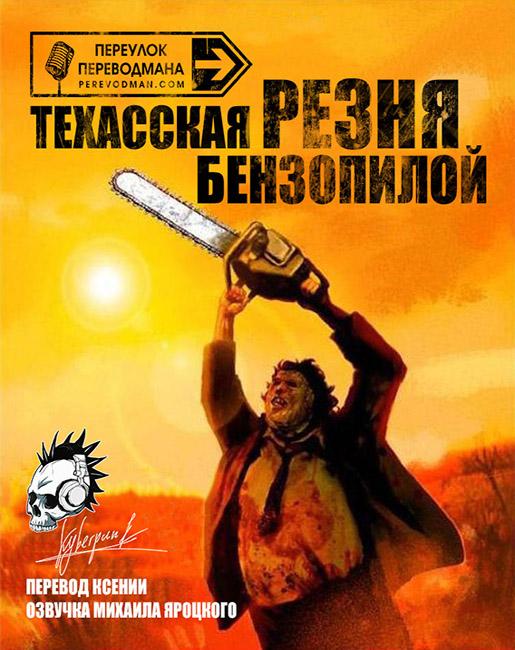 The Texas Chain Saw Massacre. Озвучил М.Яроцкий