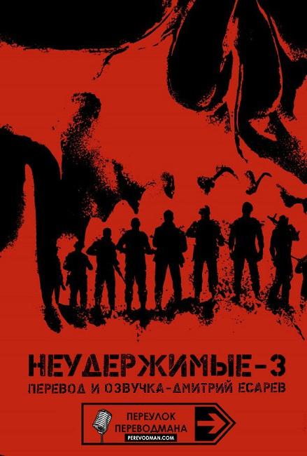 Неудержимые 3 Д. Есарев