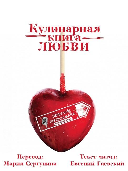 Кулинарная книга любви. Озвучка Е.Гаевского