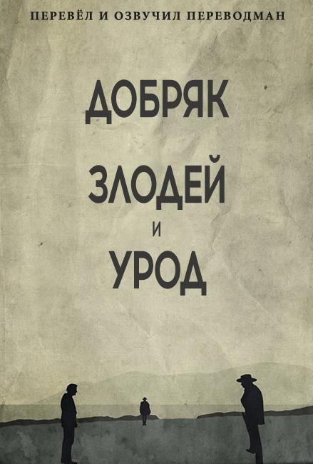 The Good, the Bad and the Ugly / Добряк, Злодей и Урод. Авторский перевод Переводман
