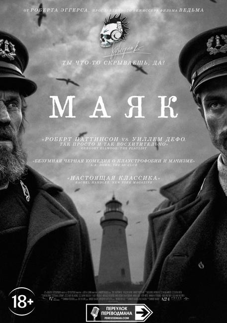 Маяк. Перевод Михаила Яроцкого.