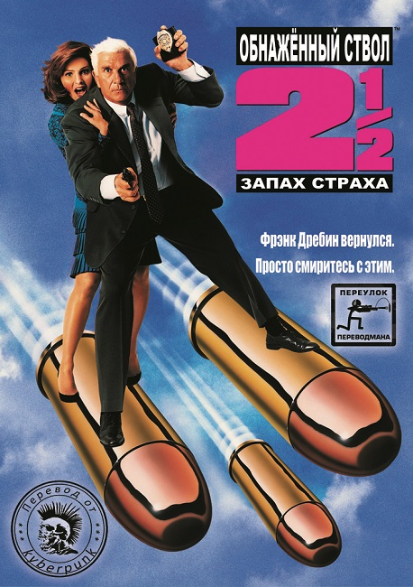 The Naked Gun 2