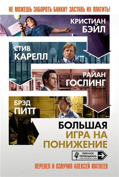 Большая Игра на Понижение (перевод Алексей Матвеев)