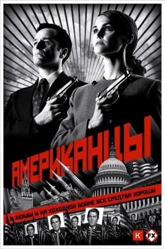 The Americans. Двухголосый перевод Кубик в Кубе