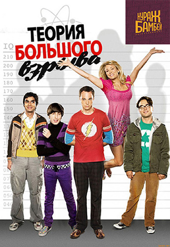 The Big Bang Theory. Одноголосая озвучка Д.Колесников