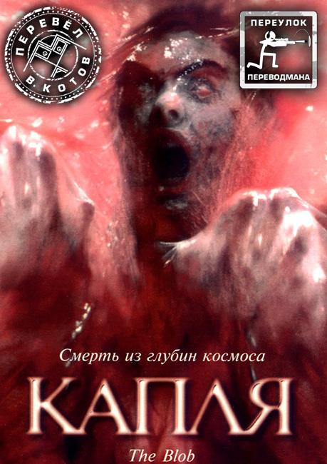 The Blob / Капля. Авторский перевод В.Котов