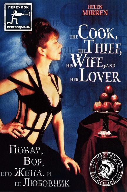 The Cook, the Thief, His Wife & Her Lover / Повар, вор, его жена и её любовник. Авторский перевод Kyberpunk