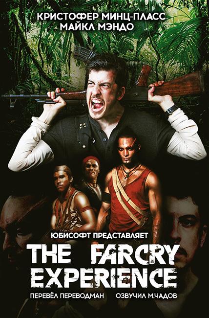 The Far Cry Experience / Опыт Far Cry. Перевод Переводман. Озвучка М.Чадов