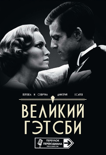The Great Gatsby 1974. Авторский перевод Д.Есарева