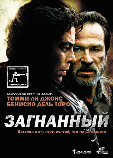 The Hunted 2003 / Загнанный. Авторский перевод Переводман