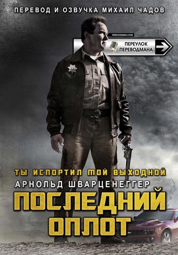 The Last Stand. Перевод М.Чадов