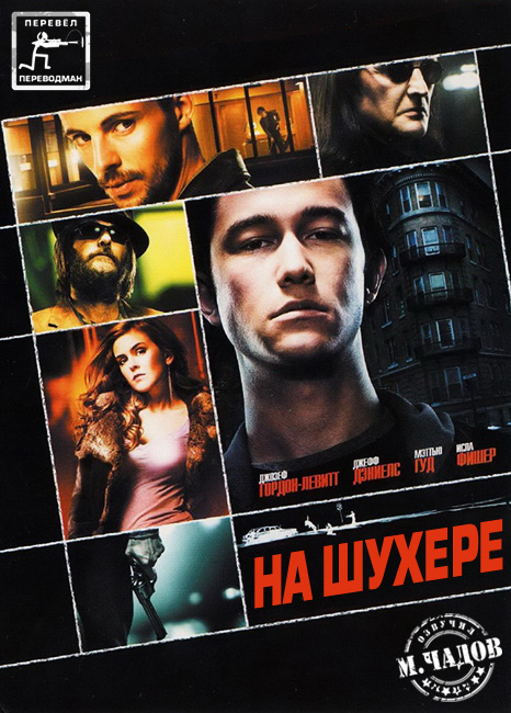 The Lookout / На шухере. Перевод Переводман. Озвучка М.Чадов