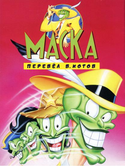 The Mask / Маска - Мультсериал. Перевод В.Котов