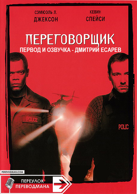 The Negotiator / Переговорщик. Перевёл Д.Есарев