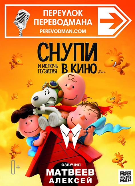 The Peanuts Movie. Перевод А.Матвеев