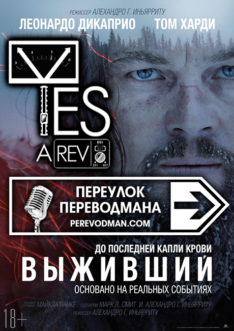 Выживший Д. Есарев