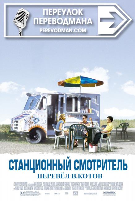 Станционный смотритель. Перевод Котов