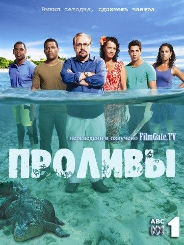 Проливы. Русский многоголосый перевод FilmGate