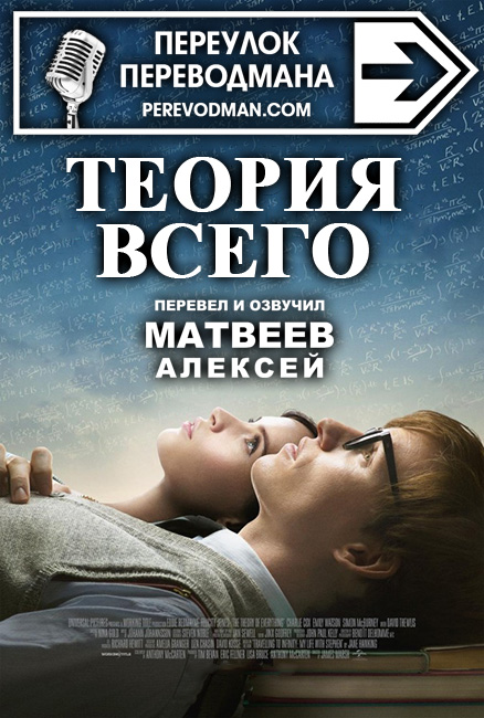 Теория Всего. Перевод А.Матвеев