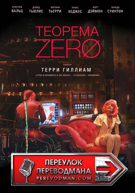The Zero Theorem / Теорема Зеро. Перевод Переводман. Озвучка М.Чадов
