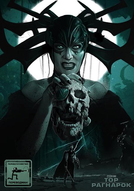 Thor: Ragnarok / Тор: Рагнарок. Авторский перевод Переводман