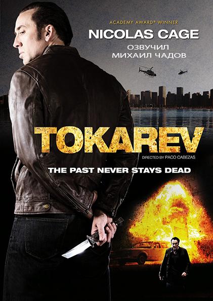 Tokarev_2014
