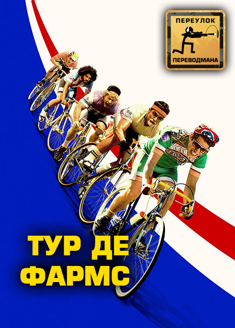 Tour de Pharmacy / Тур де Фармс. Перевод Переводман. Озвучка М.Чадов