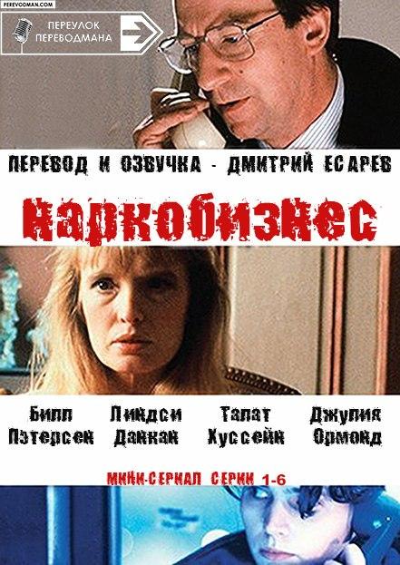 Наркобизнес. Перевод Д.Есарев