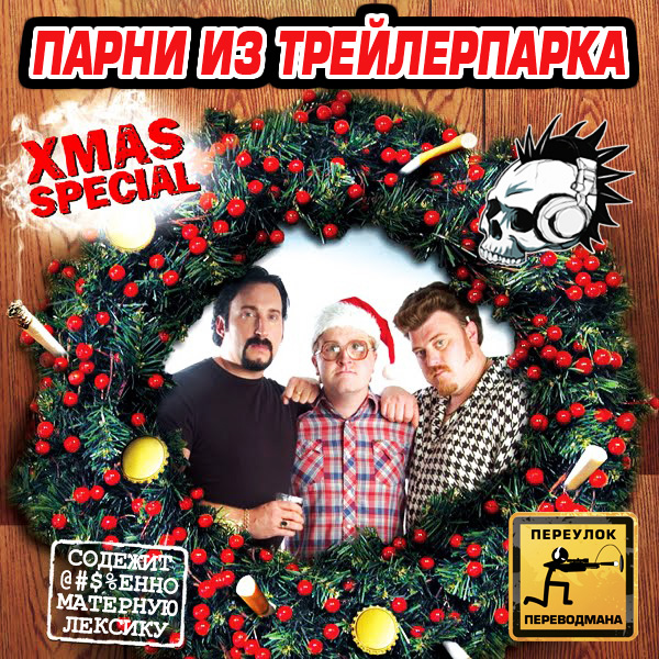 The Trailer Park Boys Christmas Special. Авторский перевод М.Яроцкий