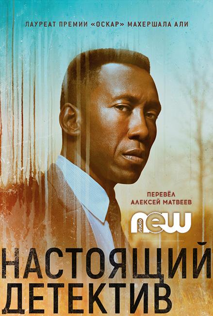 True Detective / Настоящий Детектив. Перевод NewStudio