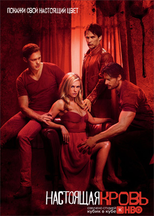 True Blood. Кубик3. 4 Сезон