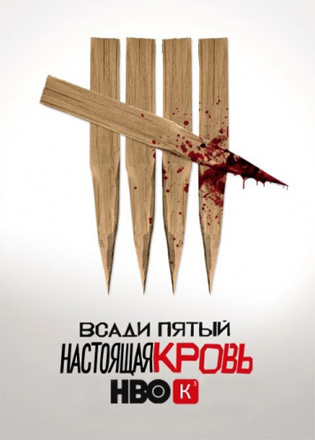 True Blood. Озвучка Кубик в Кубе