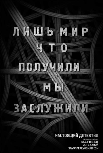 Настоящий детектив 2 сезон. Перевод А.Матвеев