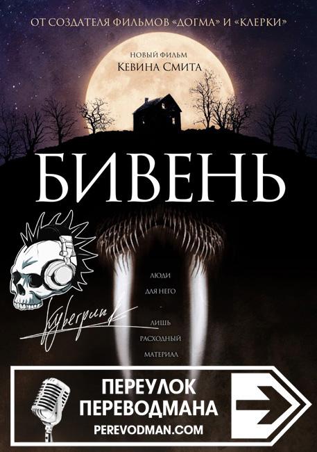 Бивень. Авторский перевод М.Яроцкий