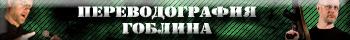 Зеленый юзербар Гоблина