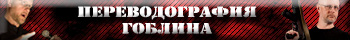 Красный юзербар Гоблина