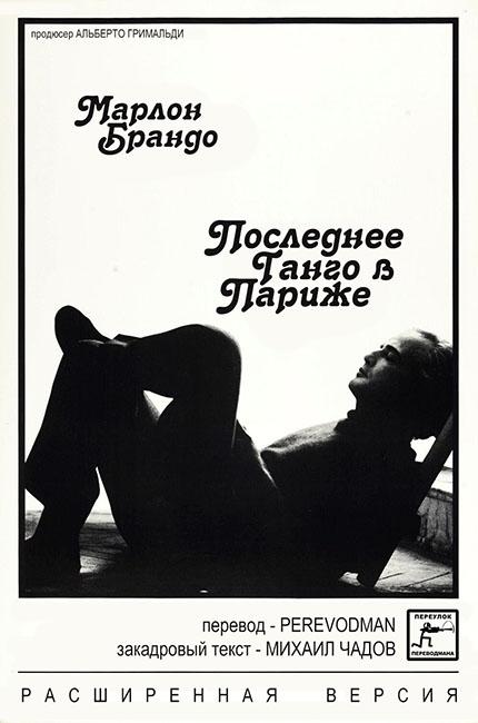 Последнее танго в Париже. Перевод Переводман. Озвучка М.Чадов