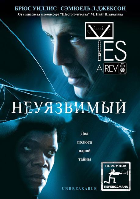 Unbreakable / Неуязвимый. Авторский перевод Д.Есарева